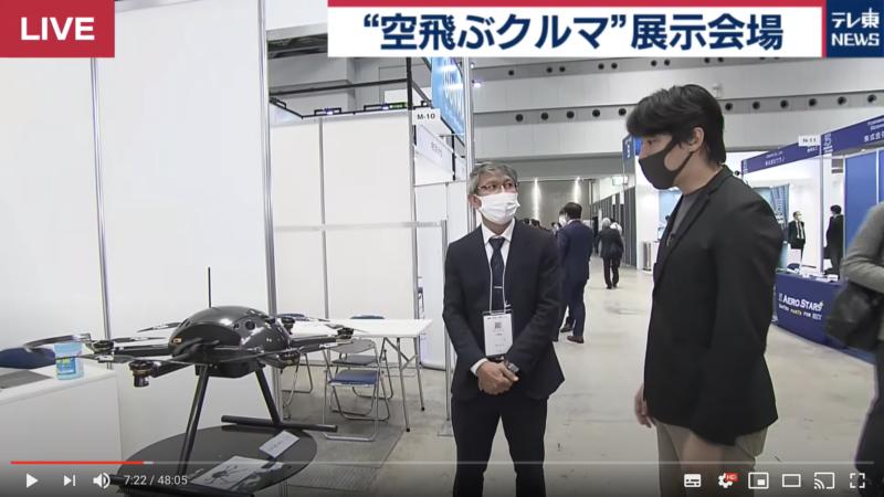N+2020 テレビ東京取材